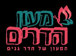 מעון הדרים - המעון של הדר גנים בפתח תקווה - לילדים מגיל 3 חודשים עד 3 שנים - לוגו
